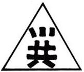 Hung Mun Society Symbol