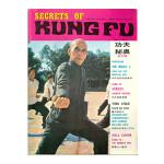 Secrets of Kung Fu, Vol. 1, No. 1