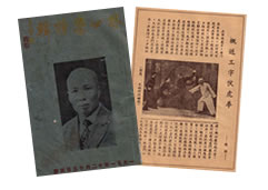 Lam Sai Wing memorial Book -