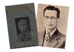 Lam Sai Wing Memorial Book: Hung Ga kyun Master Wong Man Kai