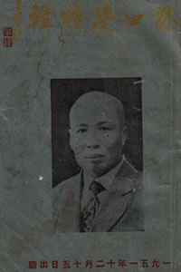 Lam Sai Wing Memorial Book - Original Cover