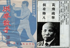 Hung Ga Grand Master Ho Lap Tin Writes About Grand Master Lam Sai Wing