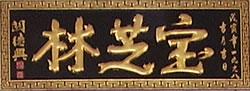 Wong Fei Hung's Gym - Bou Ji Lam