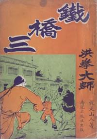 "Hung Kyun Grand Master Tit Kiu Saam - ""Iron Bridge Three"", cover of an old book"