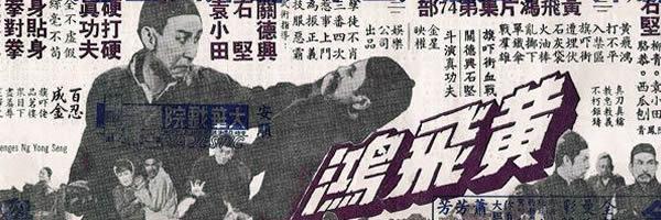 Wong Fei Hung's Hung Ga Kyun Combat Poem