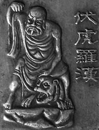 Lo Hon Fuk Fu: Arhat Taming the Tiger