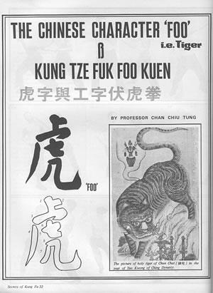 Secrets of Kung Fu, Vol.1, No. 7