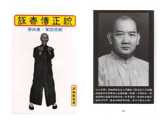 Photo of Wong Fei Hung