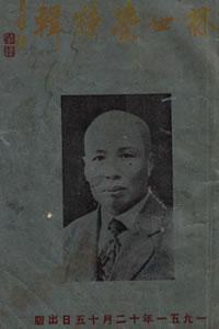 Lam Sai Wing Memorial Book - Original Cover
