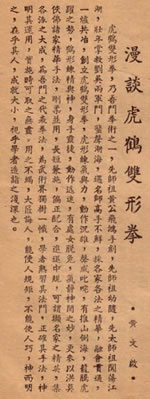 Lam Sai Wing Memorial Book: Wong Man kai - Brief Discussion of Tiger and Crane Double Form (Fu Hok Seung Ying Kyun)
