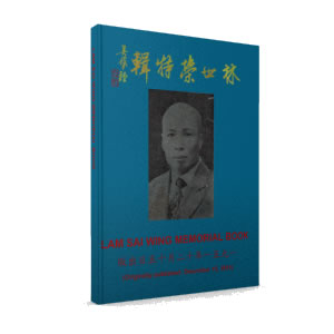Lam Sai Wing Memorial Book