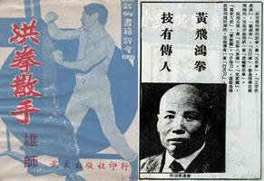 Hung Ga Grand Master Ho Lap Tin Writes About Grand Master Lam Sai Wing