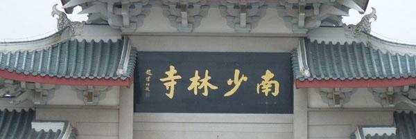 Southern Shaolin
