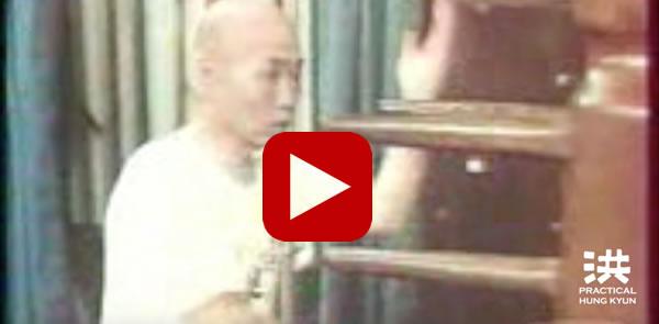Hung Ga Kyun's Wooden Dummy: Grand Master Chan Hon Chung