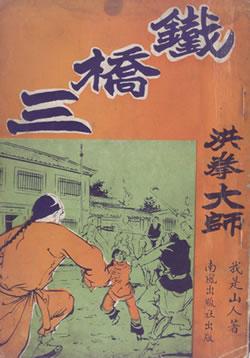 "Legends of the Old Hung Ga Kyun Masters: ""Iron Bridge Three"" Tit Kiu Saam"
